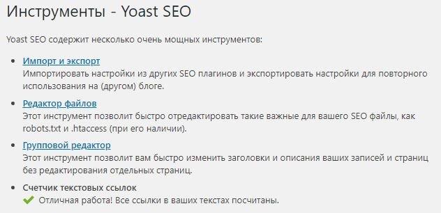Отдельные инструменты плагина Yoast SEO