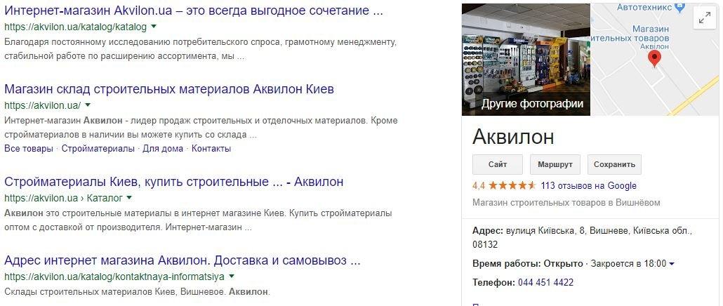 Выдача расширенного сниппета в поиске Google