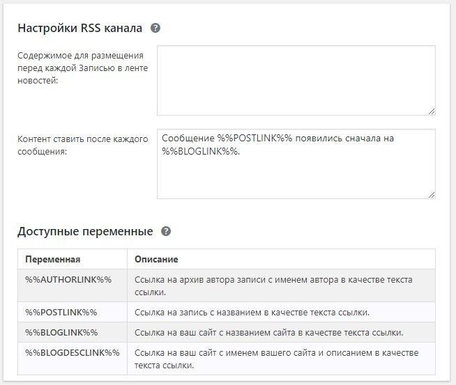 Конструктор шаблона сообщений RSS ленты