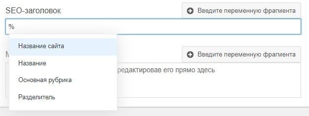 конструктор SEO заголовка Title