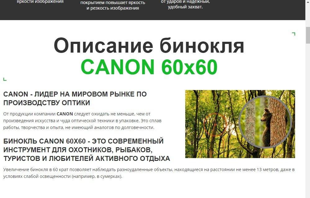 Скриншот сайта лендинга бинокля с неправильным описанием товвара
