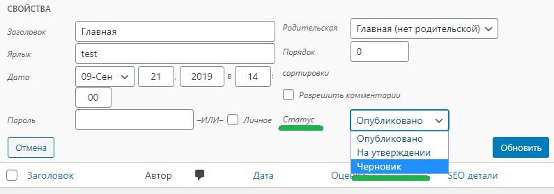 Изменение статуса старой главной страницы с Опубликовано на Черновик