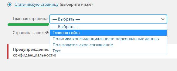 Выбор страницы для установки в качестве стартовой для сайта