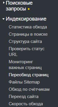 Вкладка Переобход страниц в панели Яндекс Вебмастер