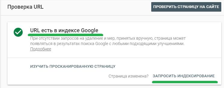 Всплывающее окно для запроса переиндексирования в Google Search Console