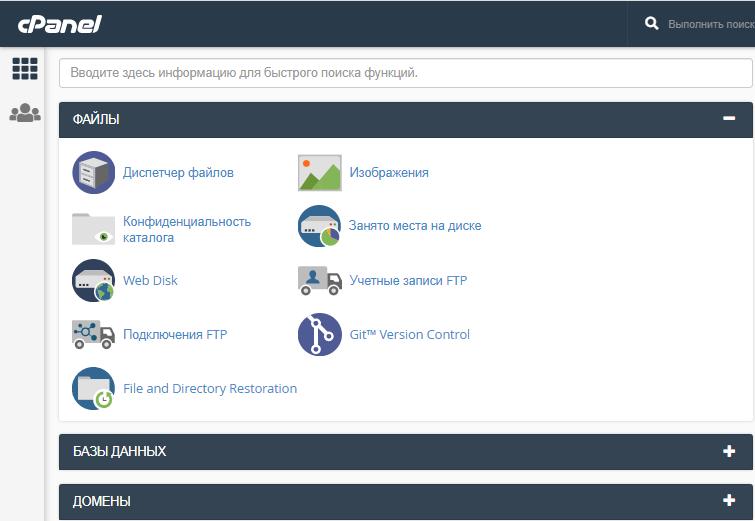 cPanel - панель управления веб-хостингом