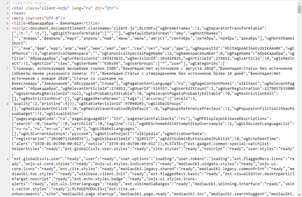 Html код сайта, после нажатия Ctrl+U