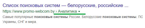 Структура URL в поисковой выдаче