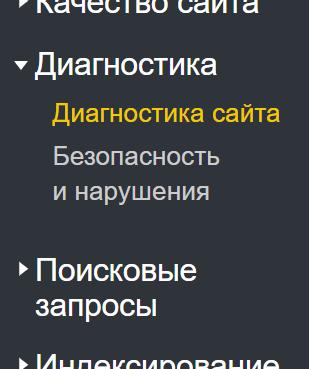 Пункт диагностики сайта на ошибки в меню Яндекс Вебмастер