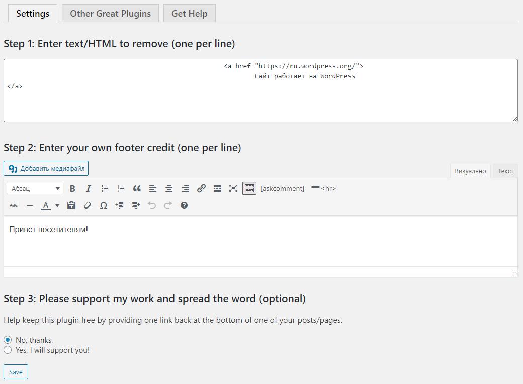 Страница вставки исходной ссылки с текстом и их замены плагина Remove Footer Credit