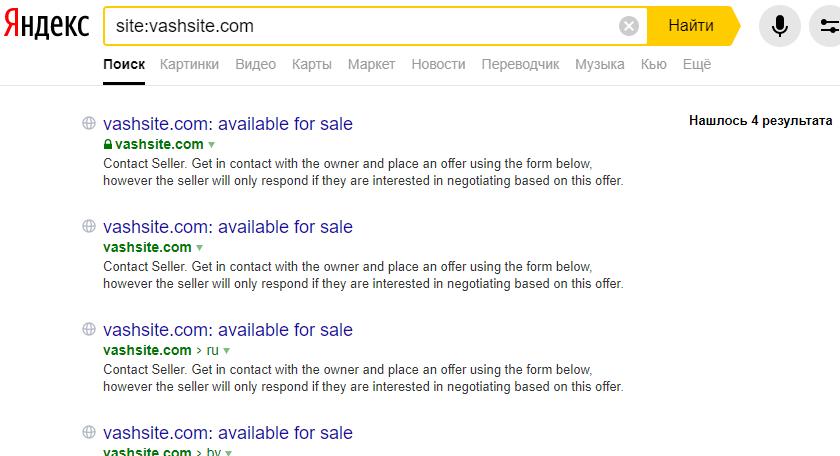 Проверка индексации страниц сайта в Яндекс