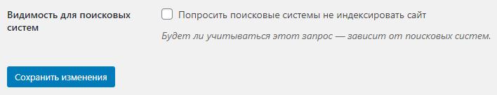 Поле запрета индексации сайта в панели настроек WordPress