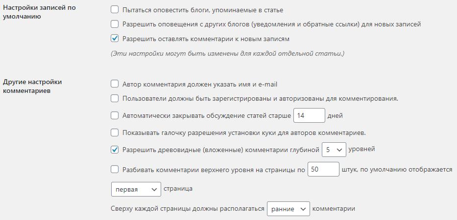 Настройки сайта на WordPress - Настройки обсуждениt