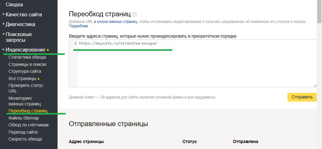 Инструмент переиндексации страниц в Яндекс Вебмастер