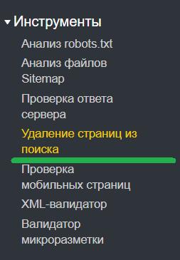 Вкладка удаление страниц из поиска Яндекс